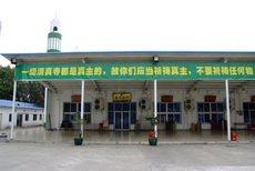 Muslim Mosque in Shenzhen